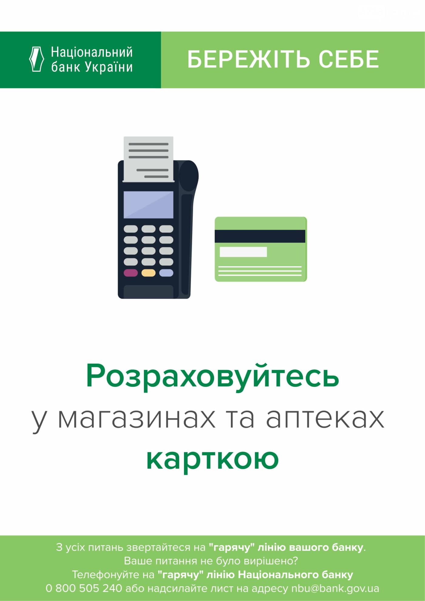 НБУ закликає громадян обмежити використання готівки під час розрахунків на період карантину, фото-1