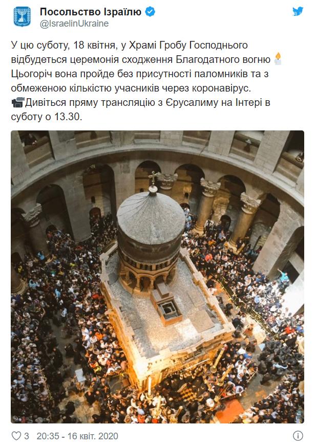 """Благодатний вогонь таки """"долетить"""" до України, фото-1"""