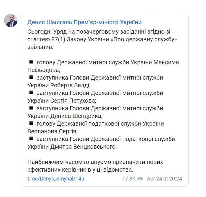 На посаду голови ДПС в Україні може стати наш земляк - колишній  економіст Смілянської міськради Олексій Любченко, фото-1