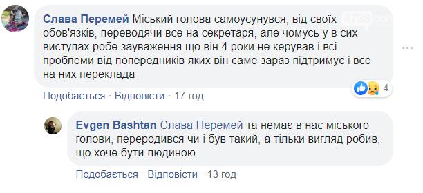 """Депутати Смілянської міської ради нарікають на те, що міська влада з ними не """"рахується"""", та переслідує власні корисливі інтереси , фото-1"""