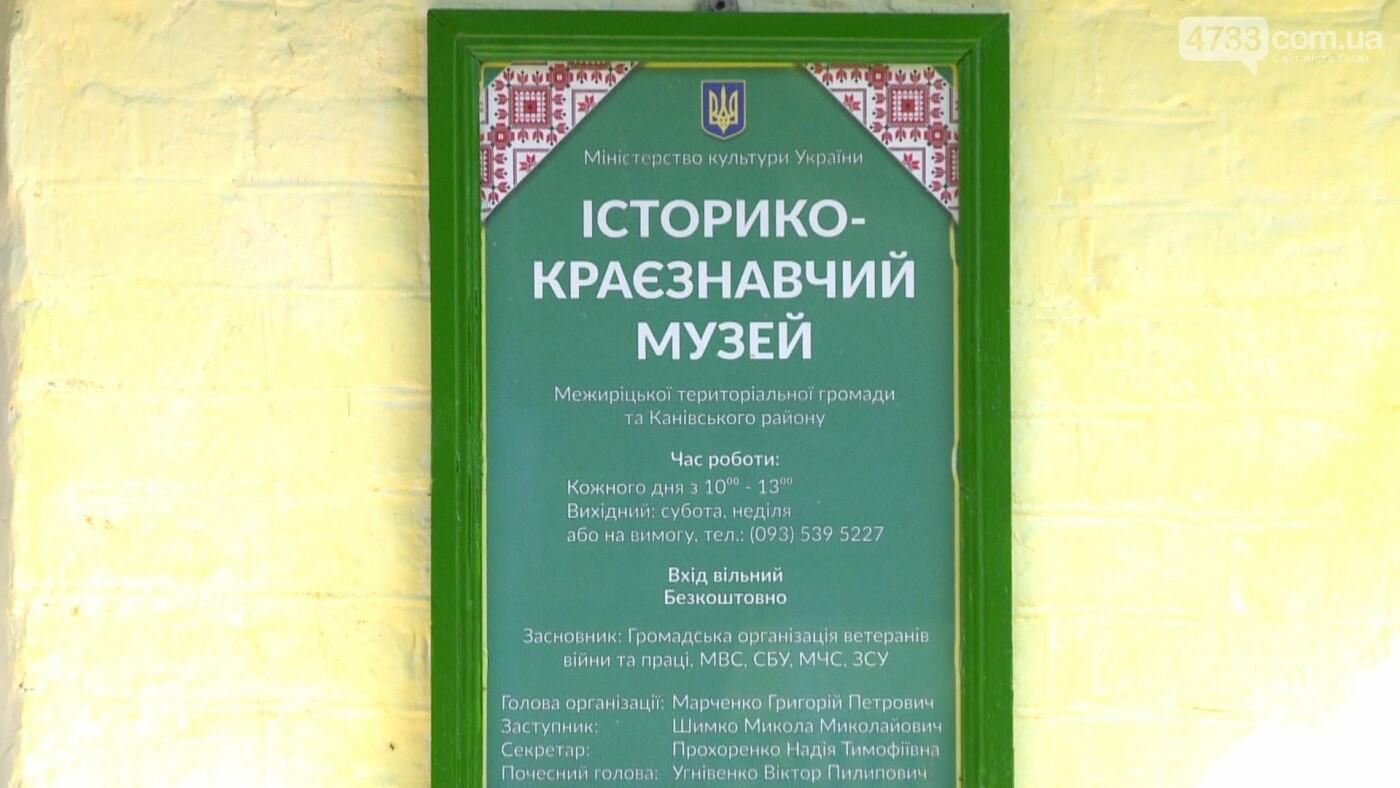 Створений 5 років тому музей у с.Межиріч нарешті передали громаді, фото-1