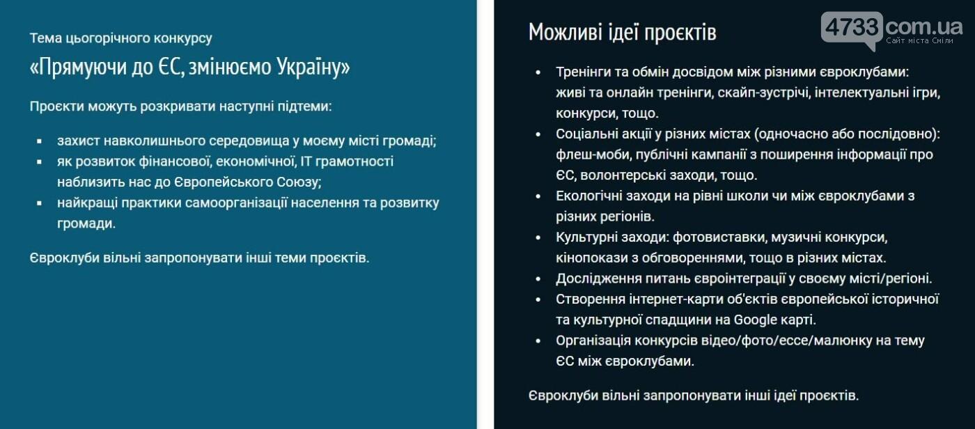 """Смілянський євроклуб ліцею """"Лідер"""" переміг у всеукраїнському конкурсі, фото-3"""