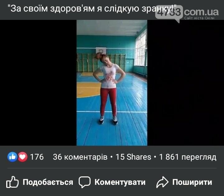 Смілянці перемагають у конкурсі «Фізкульт-ура-роби-вдома-сам-сама», фото-1