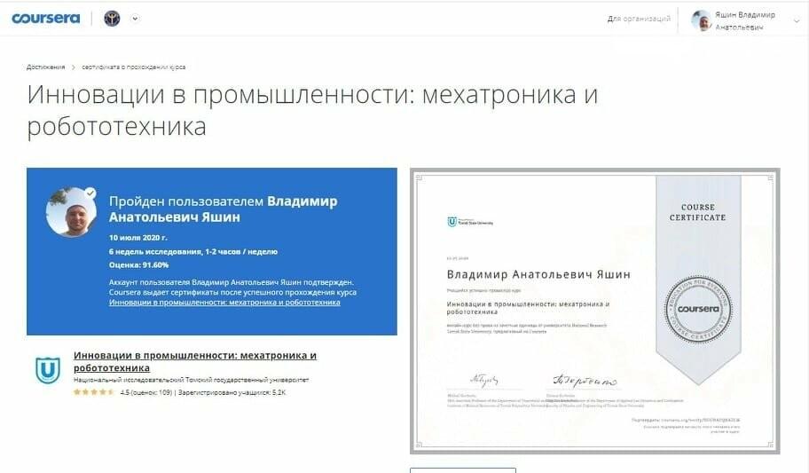 Смілянин, першим отримавший сертифікат від COURSERA, розказав, що дало йому таке навчання, фото-1