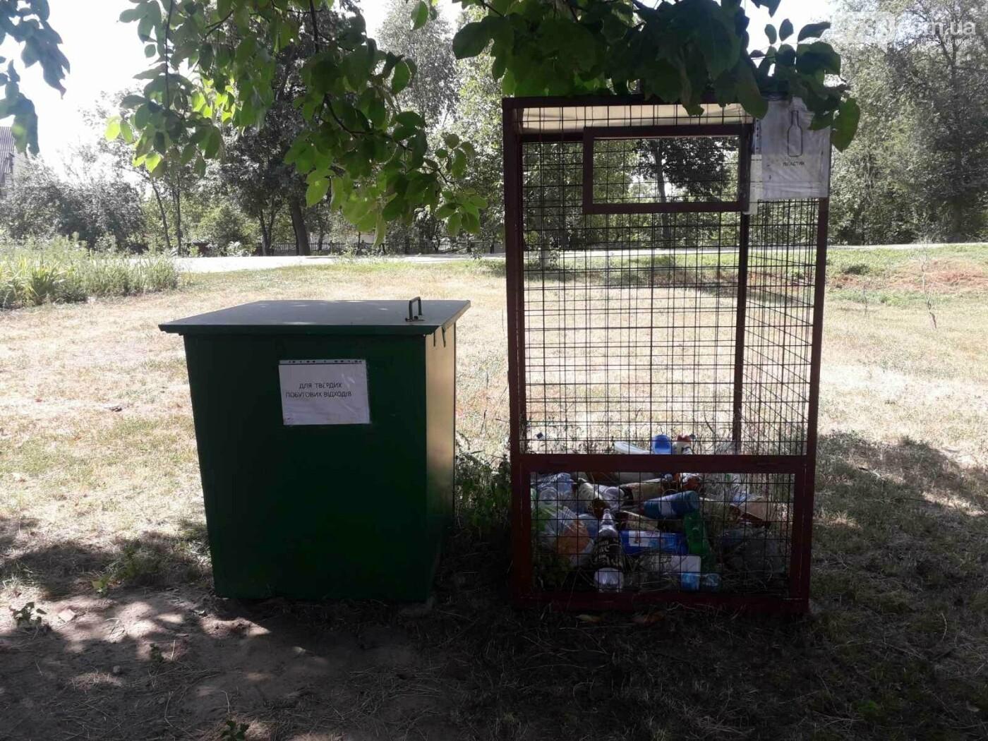 Ротмістрівська ОТГ впроваджує роздільний збір відходів, фото-1