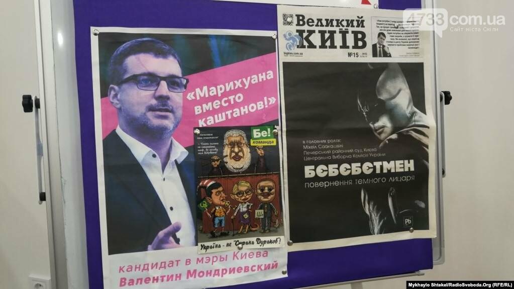 В Черкасах та ще семи містах України відкрили музей підкупу виборців, фото-4