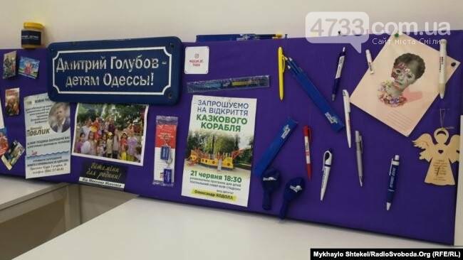 В Черкасах та ще семи містах України відкрили музей підкупу виборців, фото-7