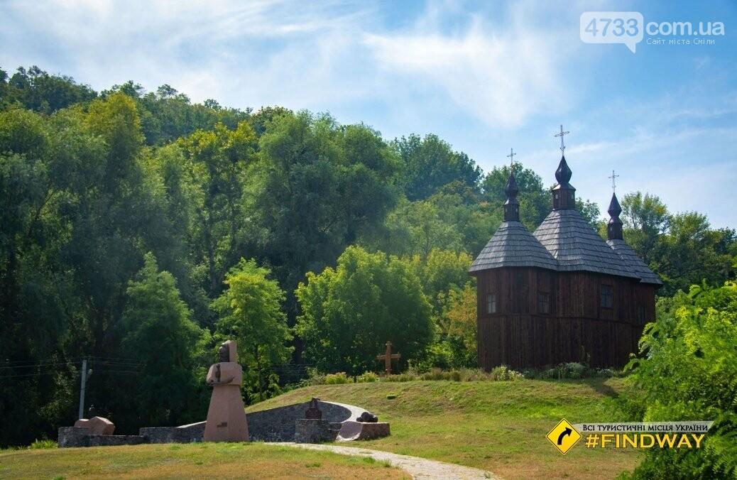 Де провести осінні вихідні: ТОП найкрасивіших місць Черкащини, фото-21