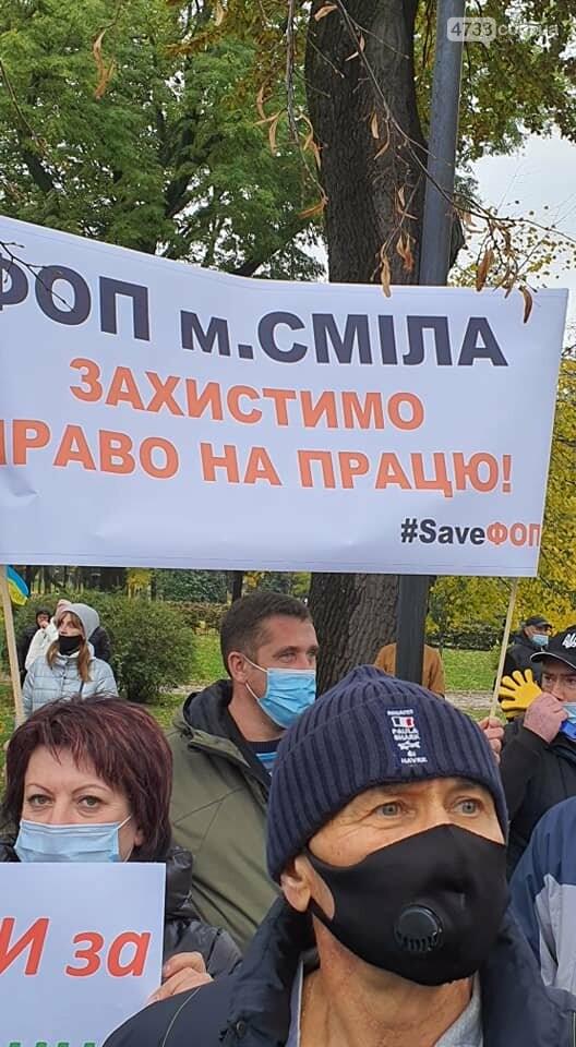 Смілянські підприємці бунтували на майдані біля ВРУ та під офісом Президента, фото-2