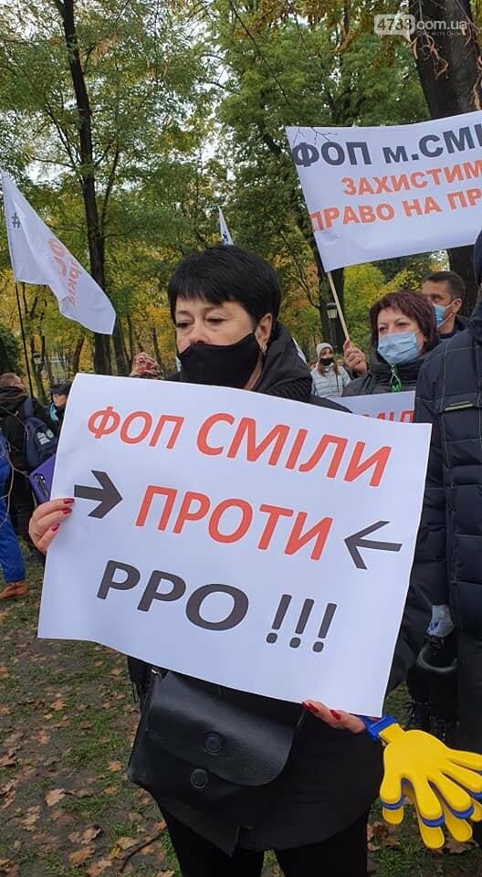 Смілянські підприємці бунтували на майдані біля ВРУ та під офісом Президента, фото-1