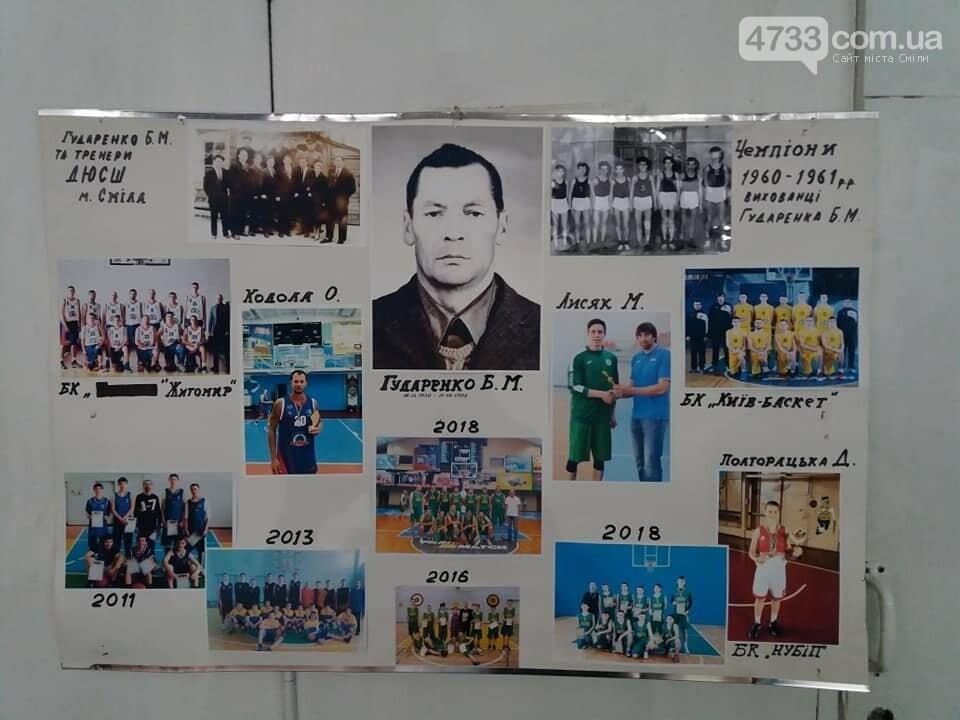 У місцевій школі відбувся меморіальний кубок з баскетболу пам'яті Бориса Гударенка, фото-1
