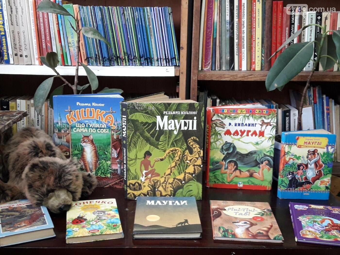 Центральна бібліотека запрошує на виставку «Подорож країною казок Редьярда Кіплінга», фото-1, Центральна бібліотека