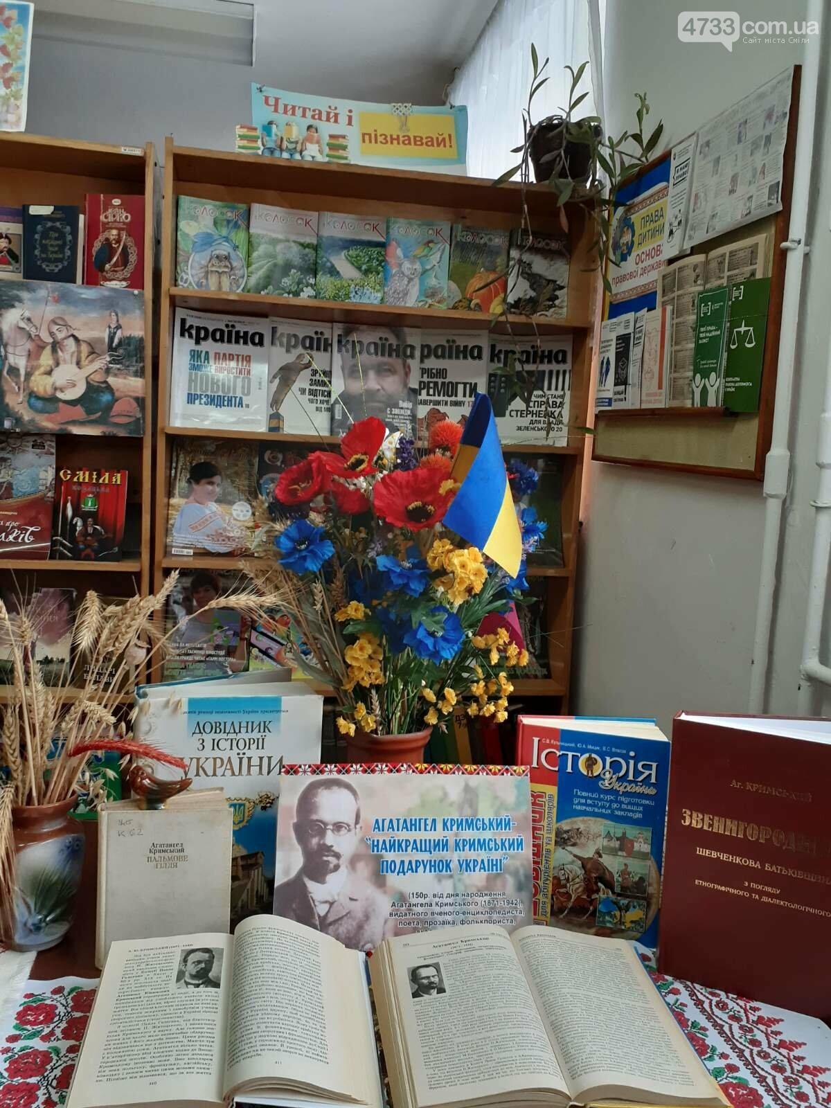 У дитячій бібліотеці організували виставку: «Агатангел Кримський - найкращий кримський подарунок Україні», фото-2