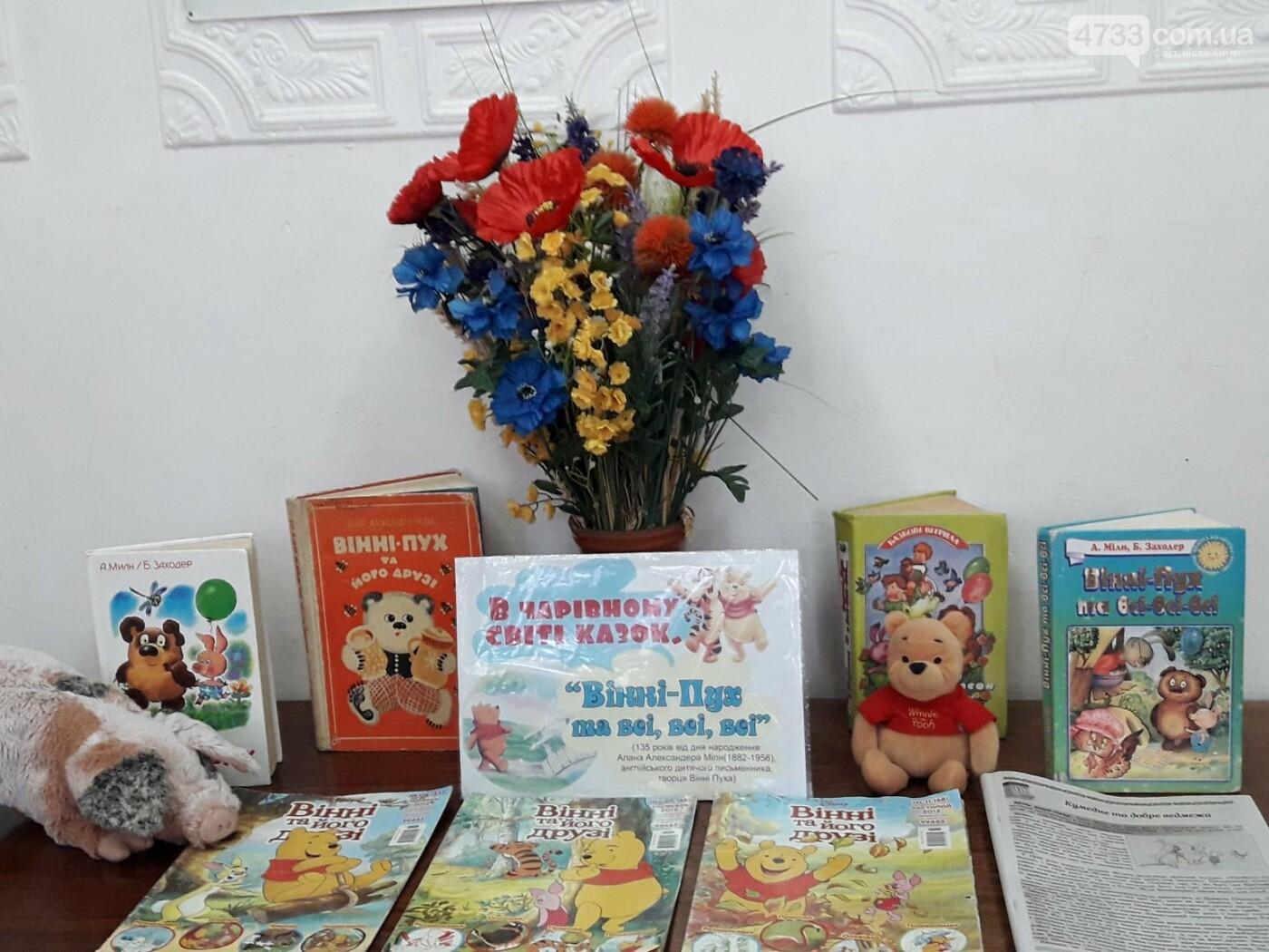 День Вінні-Пуха: дитяча бібліотека створила виставку на честь дня народження Алана Мілна, фото-1