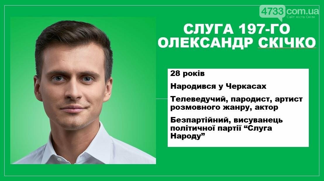 Країна таки має таланти... Скічко - новий глава Черкаської ОДА, фото-1