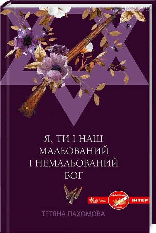 Центральна бібліотека підготувала добірку книг до Міжнародного дня пам'яті жертв Голокосту, фото-1