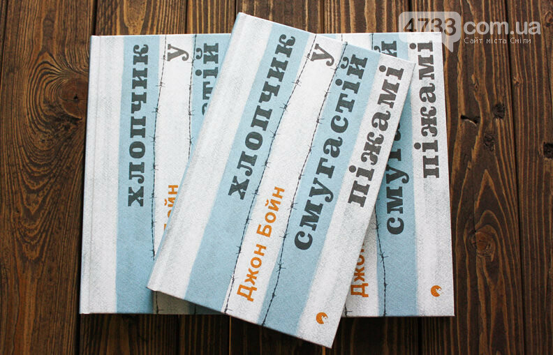 Центральна бібліотека підготувала добірку книг до Міжнародного дня пам'яті жертв Голокосту, фото-5