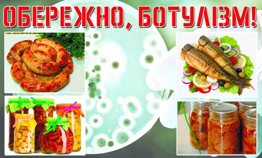 На черкащині зареєстровано новий випадок бутулізму. Що це таке та з чим його їдять !?, фото-2