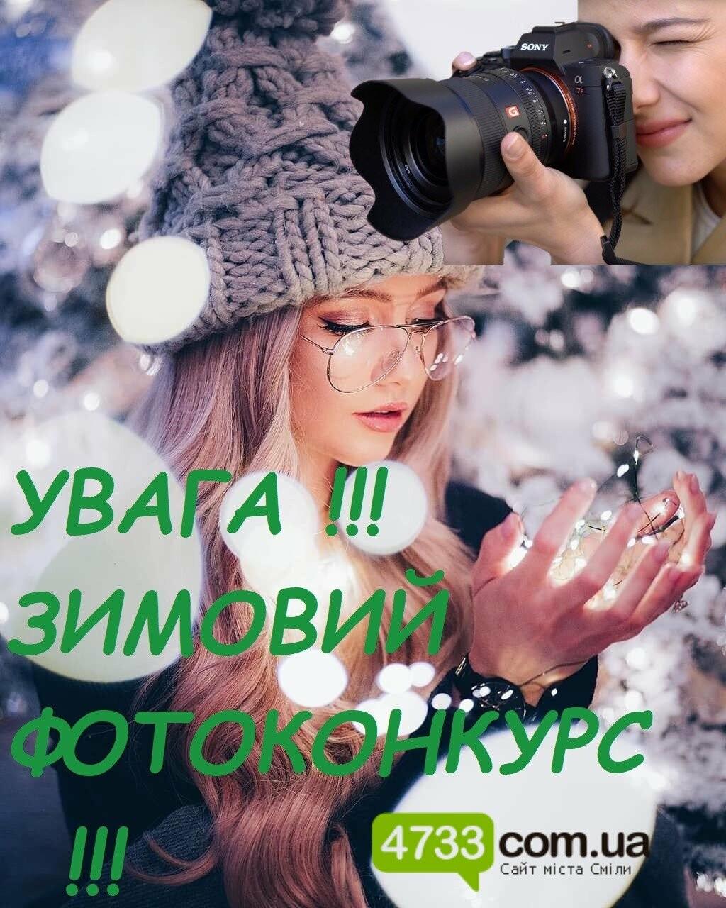 ФОТОКОНКУРС - МОЯ ЗИМОВА КАЗКА